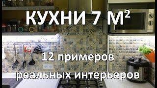 видео Дизайн кухни 7 кв.м. — варианты практичных планировок — Дом и Сад