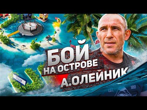 Алексей Олейник готовится драться на острове! UFC , MMA ,тренировка,борьба, маями,бои без правил.