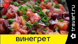 Винегрет из запеченных овощей.