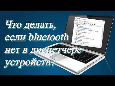 Что делать, если Bluetooth нет в диспетчере устройств?