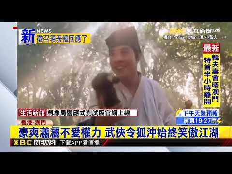 政壇「令狐沖」將被徵召選總統? 韓國瑜:想太多