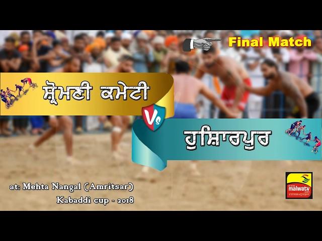 SGPC vs HOSHIARPUR ● FINAL at MEHTA NANGAL (Gurdaspur) KABADDI CUP - 2018 ● Full HD ● Part LAST
