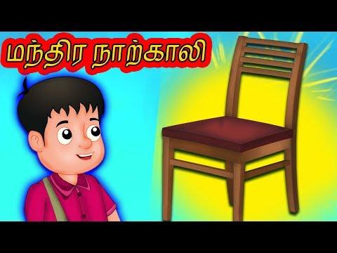 மந்திர நாற்காலி | The Magical Chair | Bedtime Stories for Kids | Tamil Stories