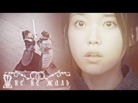 【 Алые сердца 】 Ван Ук & Хэ Су & Ван Со   Мне не жаль