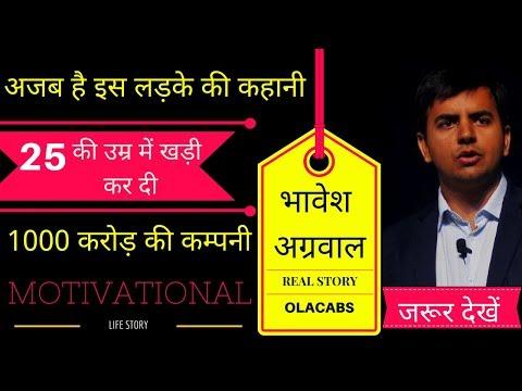 bhavish aggrwal and ola cab success story::Motivational story in hindi