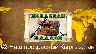 #2 Наш прекрасный кыргызстан(Еще один прекрасный клип о нашей прекрасной стране - стране гор, долин, рек и озер. Видео любезно предоставл..., 2016-01-19T19:09:10.000Z)