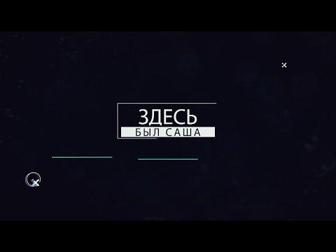 «Здесь был Саша»: новогодний выпуск
