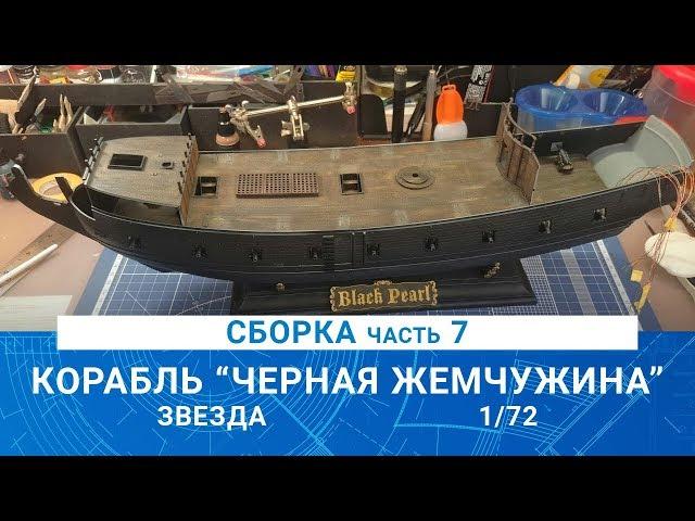 Сборка модели корабля Джека Воробья Чёрная Жемчужина Звезда -  часть 7