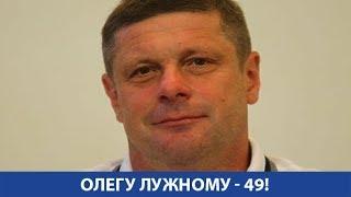 Олегу ЛУЖНОМУ - 49! Video