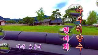 수부위향수(양녕대군 한시) / 권미희 - 나주 금성관