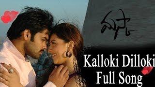 Kalloki Dilloki  Full Song ll Maska Movie ll Ram, Hansika Motwani