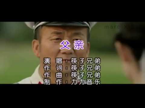 Fu Qin (DualAudio) Karaoke Version