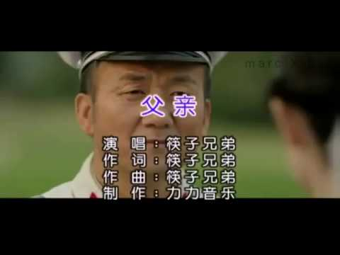 Fu Qin Dualaudio Karaoke Version