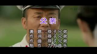 Fu Qin (DualAudio) Karaoke Version