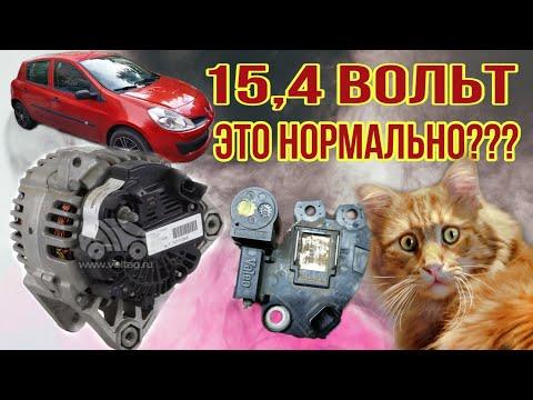 генератор автомобиля рено  Valeo выдает перезаряд 15,4 вольта,решение проблемы!!!