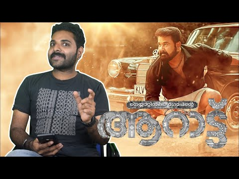 Aaraattu Film  Neyyattinkara Gopante Aaraattu | Mohanlal | Udayakrishna | Unnikrishnan |  Siddique