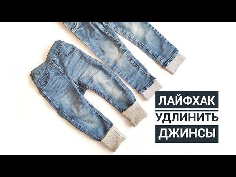 Лайфхак, как удлинить джинсы для детей стильно без машинки/оверлок!