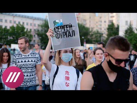 «Людей в десять раз больше, чем было»: второй день протестов в поддержку Сергея Фургала в Хабаровске