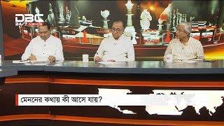 মেননের কথায় কী আসে যায়? || রাজকাহন || Rajkahon || DBC NEWS