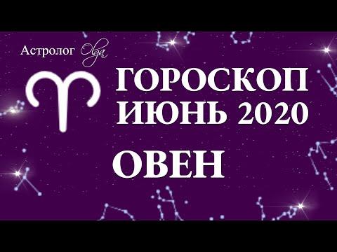 ВЛИЯНИЕ ЛУННОГО и СОЛНЕЧНОГО ЗАТМЕНИЯ на ОВНА в ИЮНЕ 2020. Астролог Olga.