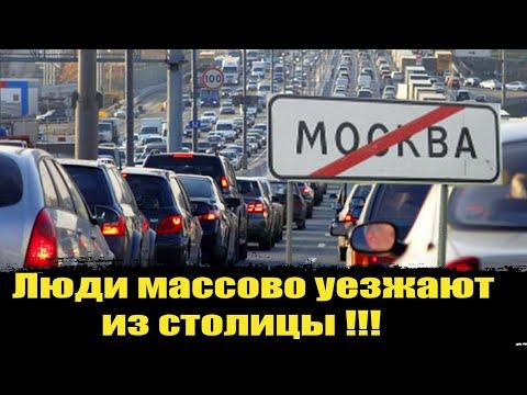 Из Москвы за сутки выехало около миллиона авто!Люди массово бегут из Москвы!Москва последние новости