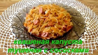 Квашеная капуста тушеная с сосисками. sauerkraut stew with sausages