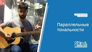 Параллельные тональности   Гитарные уроки   SKIFMUSIC.RU