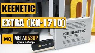 Keenetic Extra (KN-1710) обзор роутера