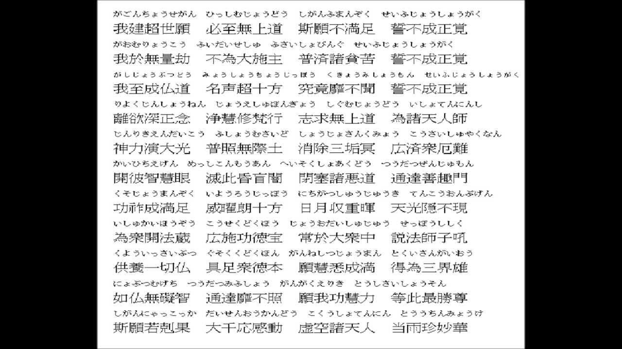 仏説 無量寿経 四誓偈 - YouTube