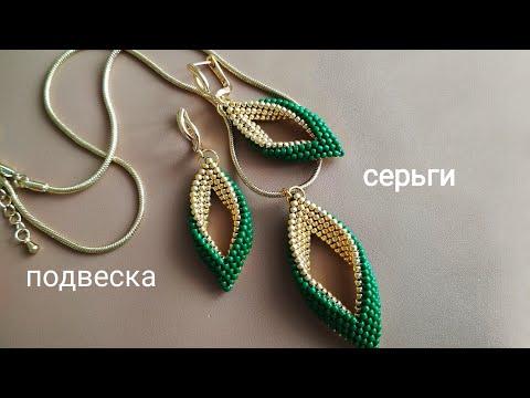 Серьги-ромбы. МК. Earrings