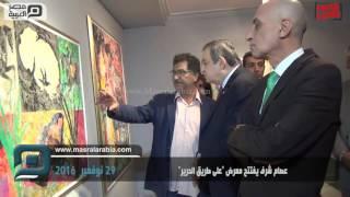 مصر العربية | عصام شرف يفتتح معرض