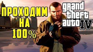 ПРОХОДИМ GTA 4 НА 100% | МЁРТВЫЙ СТРИМ
