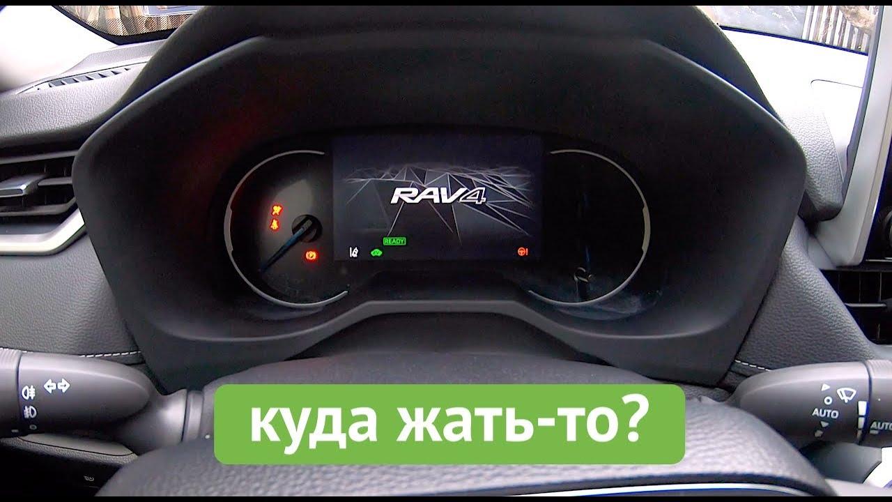 Новый Toyota RAV4 Hybrid 2019 - ну почему так просто? Обзор эргономики авто