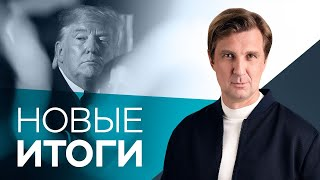 Коронавирус у Трампа Москва на удаленке Карабах под обстрелом Новые итоги 02 10 2020