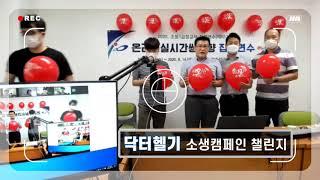 닥터헬기 소생캠페인 챌린지 경남 교육연수원 김진곤 연구사 외 4명