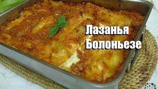 Лазанья Болоньезе Самая Вкусная Итальянский Рецепт #лазанья