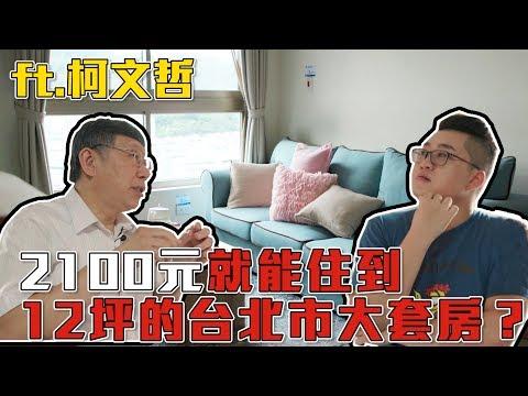 【Joeman】興隆公宅開箱!2100元就能住到12坪的台北市大套房?ft.柯文哲
