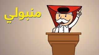 #منبولي | الحلقة الخامسة