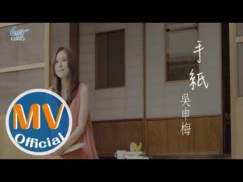 吳申梅 -【手紙】官方完整版Official MV - 三立【阿爸的願望】主題曲