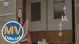 吳申梅 手紙 官方完整版official mv 三立 阿爸的願望 主題曲
