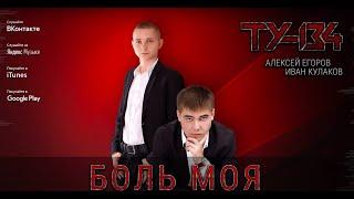 ТУ-134 - Боль моя/ПРЕМЬЕРА 2019