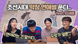 [문송이즈 시즌1 마지막화] 갈 데까지 가버린 조선시대…