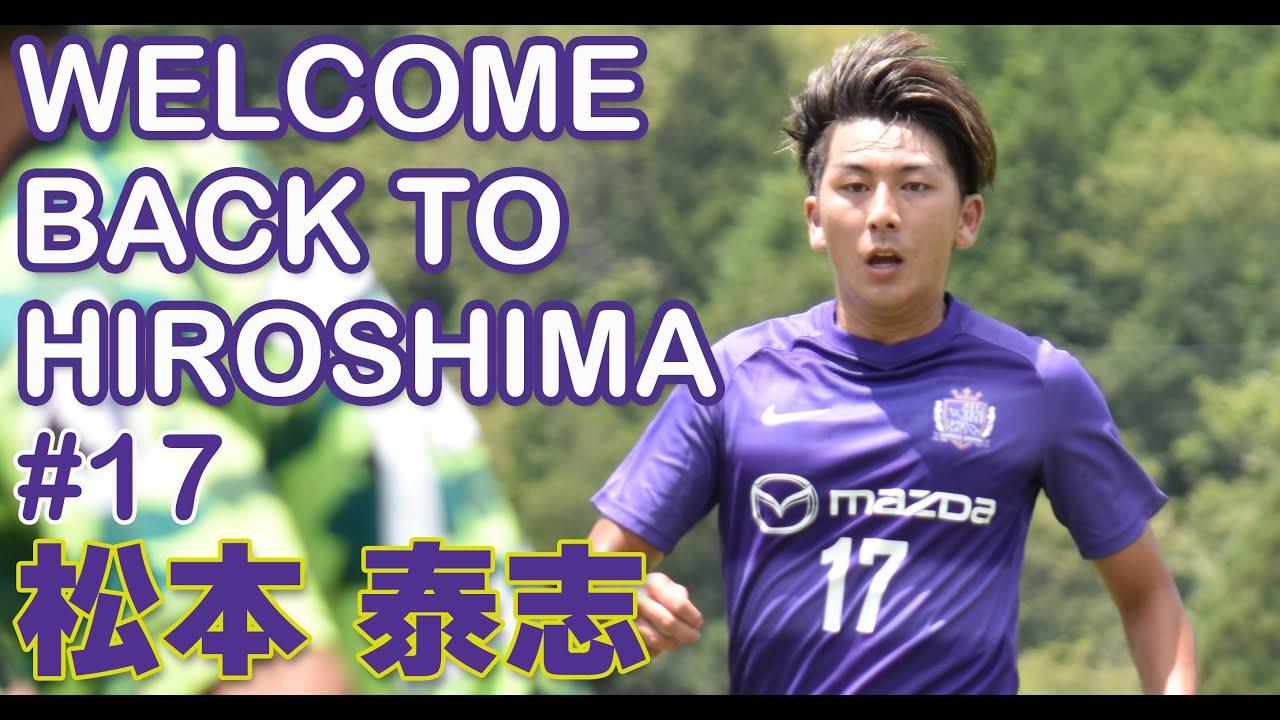 【WELCOME BACK TO HIROSHIMA!】松本泰志選手、サンフレッチェ広島に復帰!