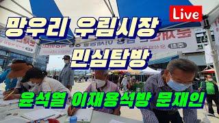 망우리 민심탐방 윤석열 이재용 문재인
