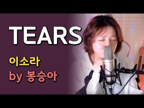 [LIVE] 이소라(LEE SO RA)- TEARS / Cover By. 봉승아
