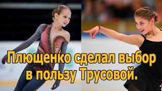 Плющенко сделал выбор в пользу Трусовой Косторная не успевает прийти в форму