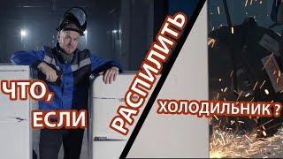 Что внутри советского и современного холодильника?