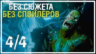 Легенда о безумном вожде [Shadow Of War 4/4 - запись стрима]