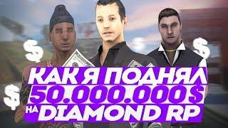 КАК Я ПОДНЯЛ 50КК НА DIAMOND RP (Crystal) - GTA SAMP