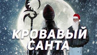 Кровавый Санта - ТРЕШ ОБЗОР на фильм